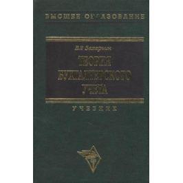 Захарьин В. Теория бух. учета Захарьин