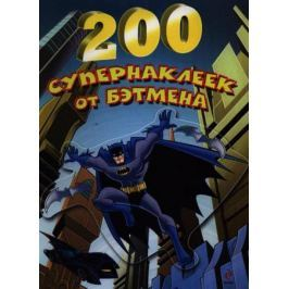 Цветкова Н. (ред.) 200 супернаклеек от Бэтмана. Альбом с наклейками