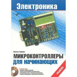 Хофманн М. Микроконтроллеры для начинающих