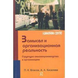 Власов П., Киселева А. Замысел и организационная реальность. Структура смыслопроизводства в организациях