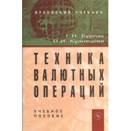 Бурлак Г., Кузнецова О. Техника валютных операций. Учебное пособие