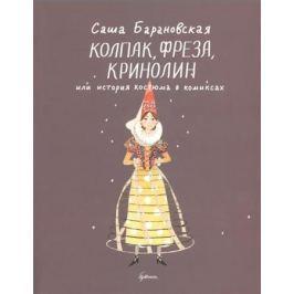 Барановская С. Колпак, фреза, кринолин или история костюма в комиксах