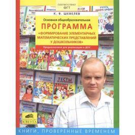 Шевелев К. Основная общеобразовательная программа