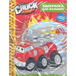 Анастасян С. (ред.) Tonka. Chuck & Friends. Раскраска для малышей