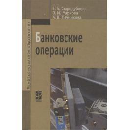Стародубцева Е. Банковские операции: учебник