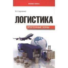 Старченко В. Логистика: эрогенные зоны