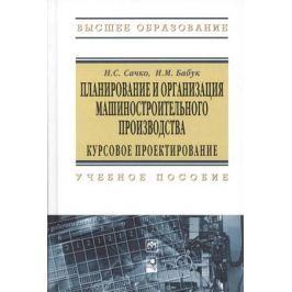Сачко Н., Бабук И. Планирование и организация машиностроительного производства. Курсовое проектирование. 2-е издание, исправленное