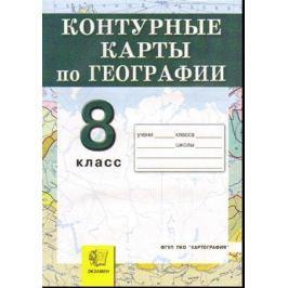 Смурова Н. (ред.) Контурные карты по географии 8 кл