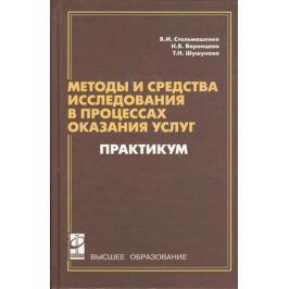 Стельмашенко В. Методы и средства исследования в процессах оказания услуг Практикум