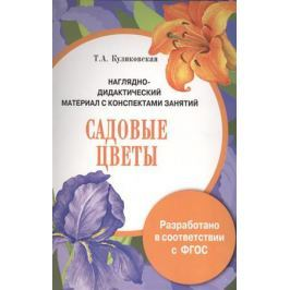 Куликовская Т. Садовые цветы. Наглядно-дидактический материал с конспектами занятий