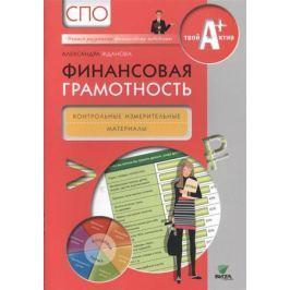 Жданова А. Финансовая грамотность. Контрольные измерительные материалы. СПО