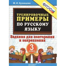 Кузнецова М. Тренировочные примеры по русскому языку. 3 класс. Задания для повторения и закрепления