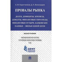 Коротченков А., Виноградов Д. Провалы рынка. Монография