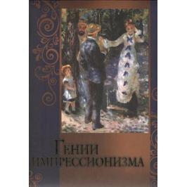 Громова Е. В., Торопыгина М. Ю., Аксенюк О. Н. Гении импрессионизма