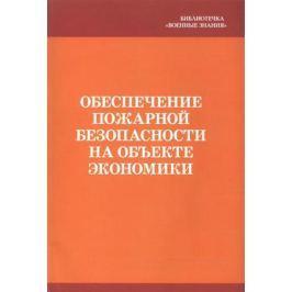 Истомин А., Булеев А. Обеспечение пожарной безопасности на объекте экономики