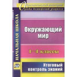 Лободина Н., сост. Окружающий мир. 1-4 классы. Итоговый контроль знаний (ФГОС)
