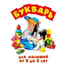 Кардашук А., Мельникова Н. (худ.) Букварь для малышей от двух до пяти