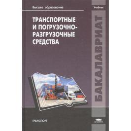 Клюшин Ю., Рекошев В. (ред.) Транспортные и погрузочно-разгрузочные средства. Учебник