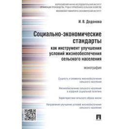 Додонова И. Социально-экономические стандарты как инструмент улучшения условий жизнеобеспечения сельского населения
