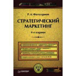 Фатхутдинов Р. Стратегический маркетинг Фатхутдинов
