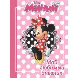 Суворова Т. (ред.) Минни. Мой любимый дневник