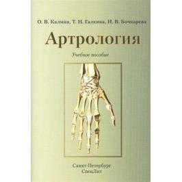 Калмин О., Галкина Т., Бочкарева И. Артрология. Учебное пособие
