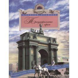 Ерофеев А. Триумфальные арки. Увлекательная экскурсия по Северной столице