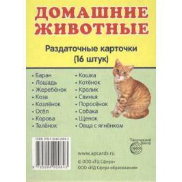 Домашние животные. Раздаточные карточки (16 штук)