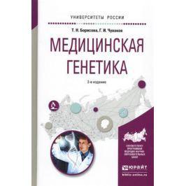 Борисова Т., Чуваков Г. Медицинская генетика. Учебное пособие для вузов