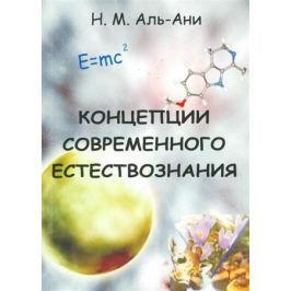 Аль-Ани Н. Концепции современного естествознания. Учебник для студентов высших учебных заведений