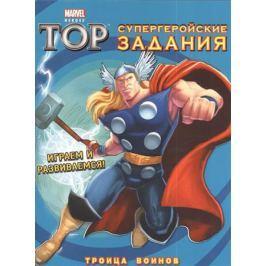Жилинская А. (ред.) Тор. Троица воинов. Супергеройские задания