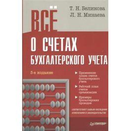Беликова Т., Минаева Л. Все о счетах бухгалтерского учета. 3-е издание