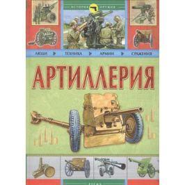 Исмагилов Р. Артиллерия