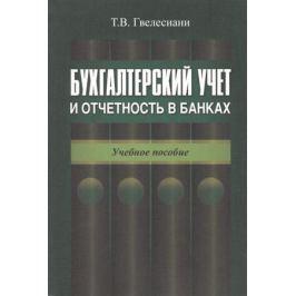 Гвелесиани Т. Бухгалтерский учет и отчетность в банках. Учебное пособие