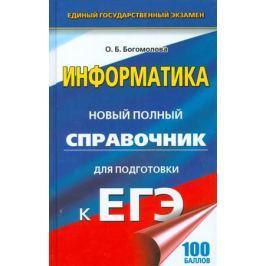 Богомолова О. Информатика. Новый полный справочник для подготовки к ЕГЭ. 100 баллов