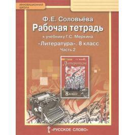 Соловьева Ф. Рабочая тетрадь к учебнику Г.С. Меркина