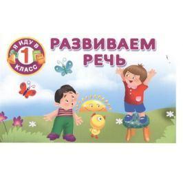 Дмитриева В. (сост.) Развиваем речь