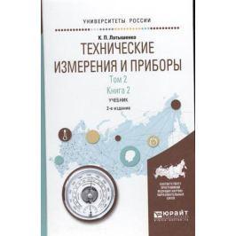Латышенко К. Технические измерения и приборы. Том 2. Книга 2. Учебник