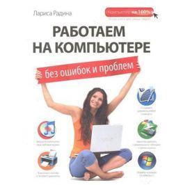Радина Л. Работаем на компьютере без ошибок и проблем