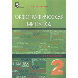 Тарасова Л. Орфографическая минутка. 2 класс. Разрезной материал в 6 вариантах