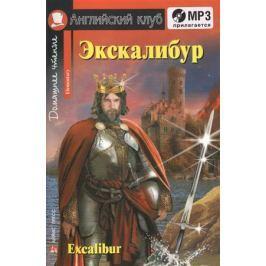 Львов В. (ред.) Экскалибур. Excalibur (+MP3)