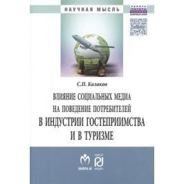 Казаков С. Влияние социальных медиа на поведение потребителей в индустрии гостеприимства и в туризме. Монография