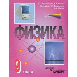 Разумовский В. Физика 9 кл.