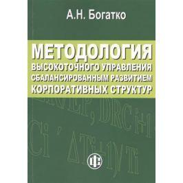 Богатко А. Методология высокоточного управления сбалансированным развитием корпоративных структур
