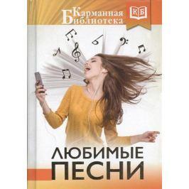 Тимошина Т. (ред.) Любимые песни