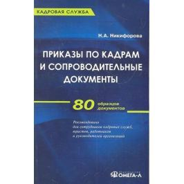 Никифорова Н. Приказы по кадрам и сопроводительные документы. Практическое пособие