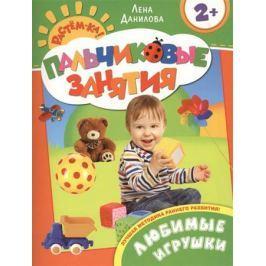 Данилова Е. Любимые игрушки