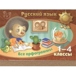 Стронская И. Русский язык. Все орфограммы. 1-4 классы. Памятка школьника