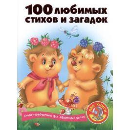 Дмитриева В. (сост.) 100 любимых стихов и загадок + 100 любимых сказок. Две книги в одной