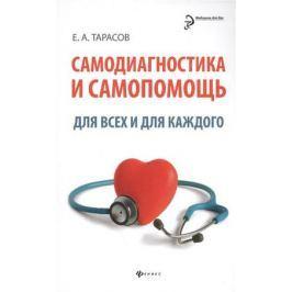 Тарасов Е. Самодиагностика и самопомощь для всех и для каждого